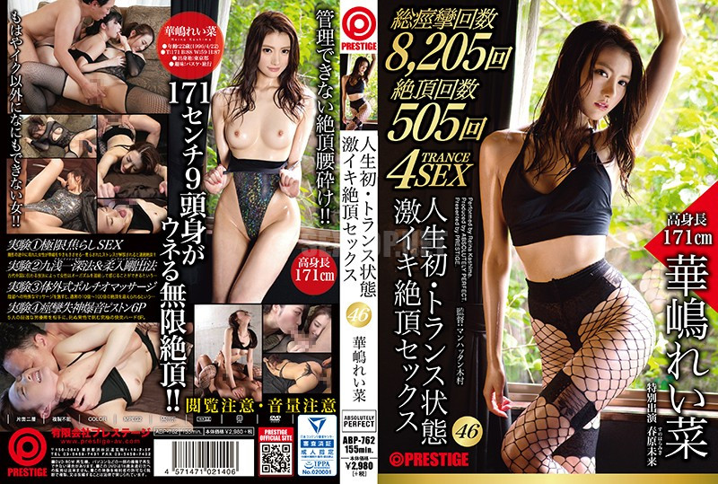 ABP-762 Her First Ever Trance Orgasmic Spasmic Sex Session 46 This 171cm Tall Girl Is Moaning And Groaning In Infinite Orgasms!! Reina Kashima