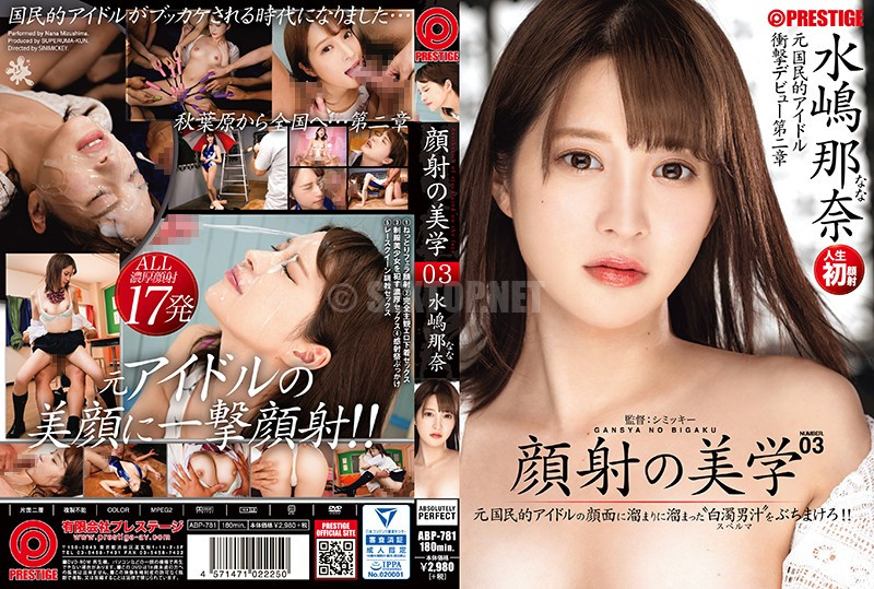 ABP-781The Aesthetics Of A Facial 03 It's Time To Give A Former