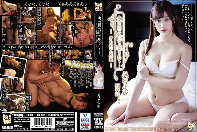 ADN-207 She Was Fucked In Front Of Her Husband Snarling Sexual Beasts Akari Mitani