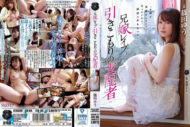 ATID-305 Raping My Sister-in-Law Ruled By A Recluse Rapist Yu Shinoda