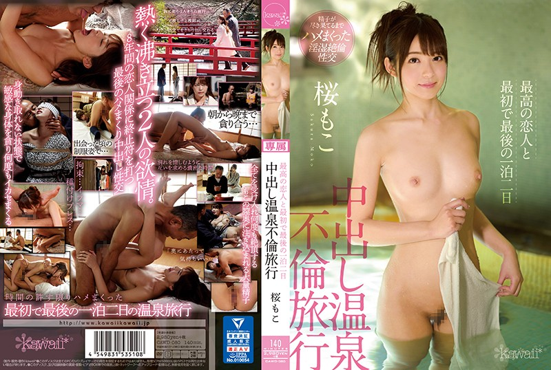 CAWD-080 The First And Last 2-Day, 1-Night Vacation With The Greatest Lover A Creampie Hot Spring Resort Adultery Trip Moko Sakura