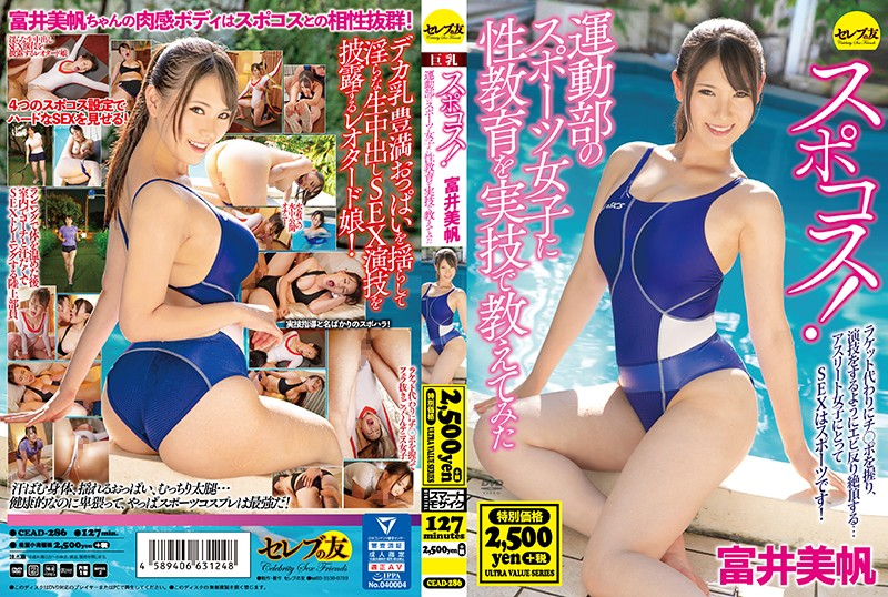 CEAD-286 Sportswear! Athletic Sports Club Girl Gets A Hands On Sex Ed Lesson Miho Tomii