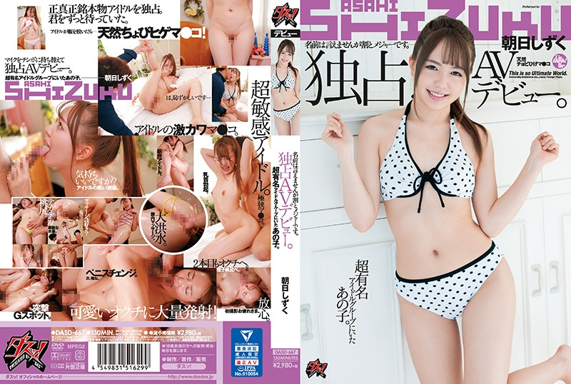 DASD-667 This Girl Was A Member Of A Major Idol Group. We Can't Tell You Her Name, But She's A Pretty Big Deal. See Her Exclusive AV Debut. Shizuku Asahi