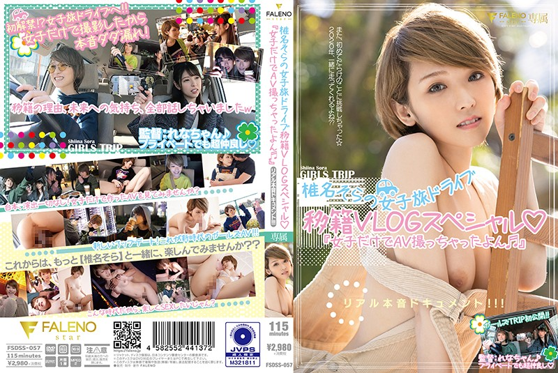 """FSDSS-057 Sora Shiina's Girls-Only Road Trip Vlog Special – """"We Filmed A Porno With Just Girls!"""" – Real Candid Documentary!"""