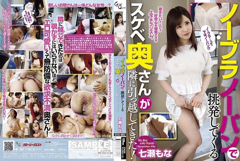 GVG-980 A Perverted Housewife Moves in Next Door and Seduces You With No Bra and No Panties! Mona Nanase