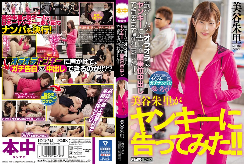 HND-745 You Can't Go Home Till You Get The Amateur Punk Girl To Let You Do A Cowgirl Creampie! Akari Mitani