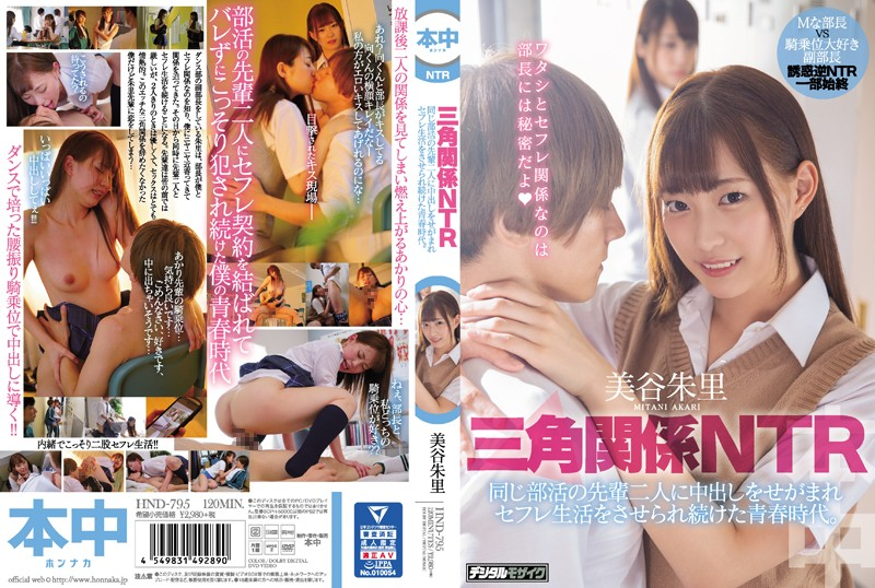 HND-795 A Love Triangle NTR She Was Asked To Have Creampie Sex With 2 Members From The Same Club And She Kept On Having Sex With Them Throughout Her Youth Akari Mitani