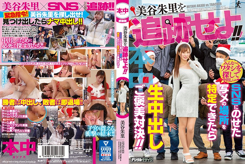 HND-831 Following Akari Mitani! – Go To The Place Where She Posted A Photo, And She'll Let You Creampie Fuck Her!