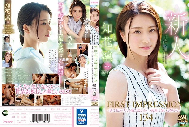 IPX-331 FIRST IMPRESSION 134 ~Beautiful And Cute Young Lady You'd Definitely Fall In Love With If You Saw Her On The Street~ Rin Chibana
