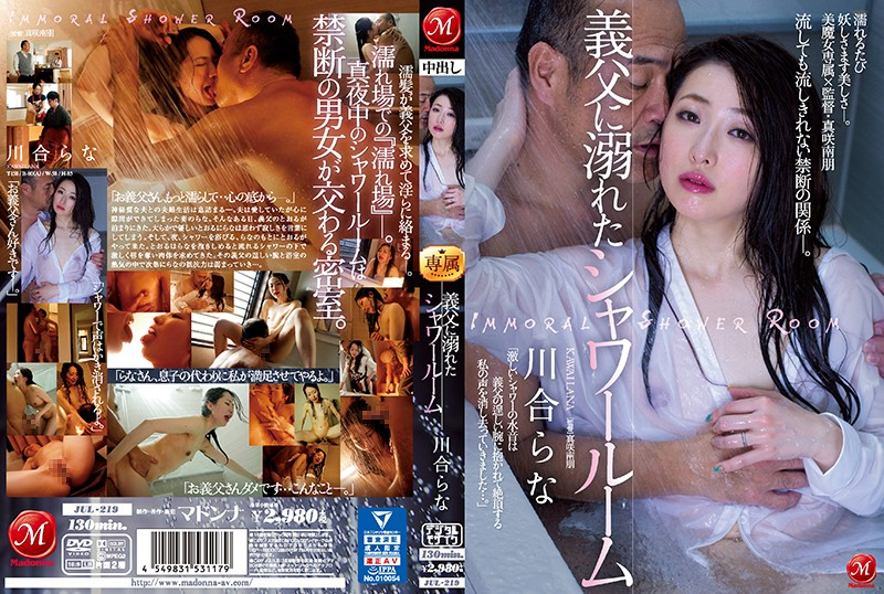 JUL-219 Drowning In Father-In-Law In The Shower, Rana Kawai