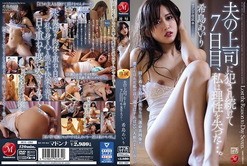 JUL-291 I Lost My Mind After 7 Days Of Being Fucked By My Husband's Boss… Airi Kijima