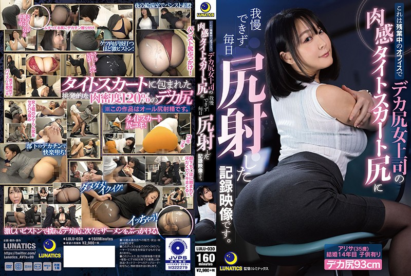 LULU-030 This Is A Video Record Of A Big Ass Lady Boss Who Was Working Overtime At The Office When Her Co-Worker, Unable To Resist Her Ass Bulging Out Of Her Tight Skirt, Ejaculated On Her Ass Every Day Arisa Hanyu