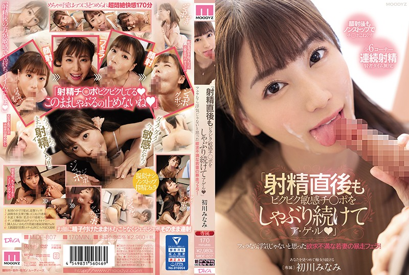 """MIDE-807 """"I Will Keep Sucking Your Throbbing Sensitive Cock When It's Erect Right After You Cum"""" This Sexually Frustrated Young Wife Doesn't Think A Blowjob Is Cheating And Gives A Hard Sucking! Minami Hatsukawa"""
