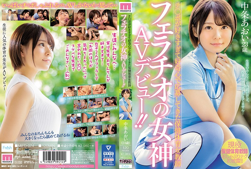 MIFD-074 A Female Health And Physical Education Teacher Applied To Appear In A Porno Out Of Curiosity Because She Loves Sex So Much. The Goddess Of Blowjobs Makes Her Porn Debut!! Aoi Nakajo