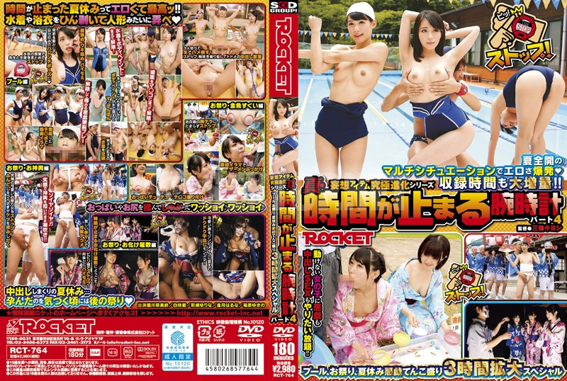 RCT-764 Festival Summer Vacation Mischief