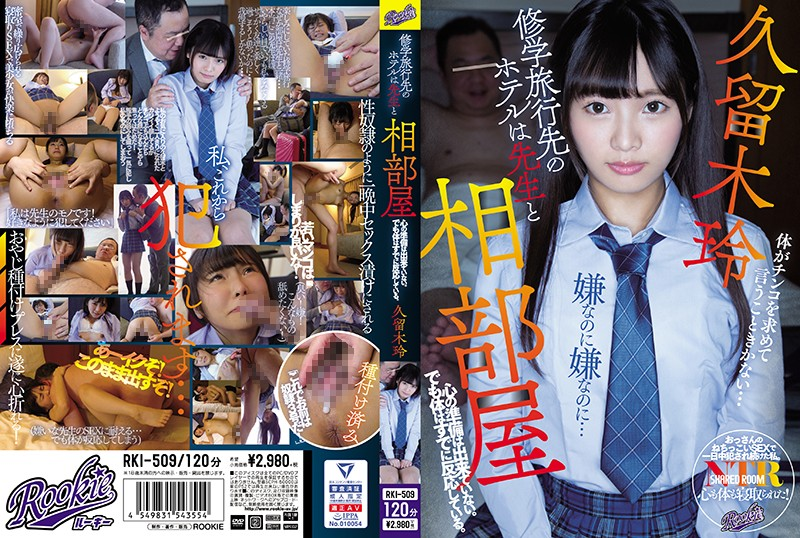 RKI-509 Sharing A Room With Her Teacher On A School Trip – She Wasn't Ready For This, But Her Body Is Already Turned On – Rei Kuruki
