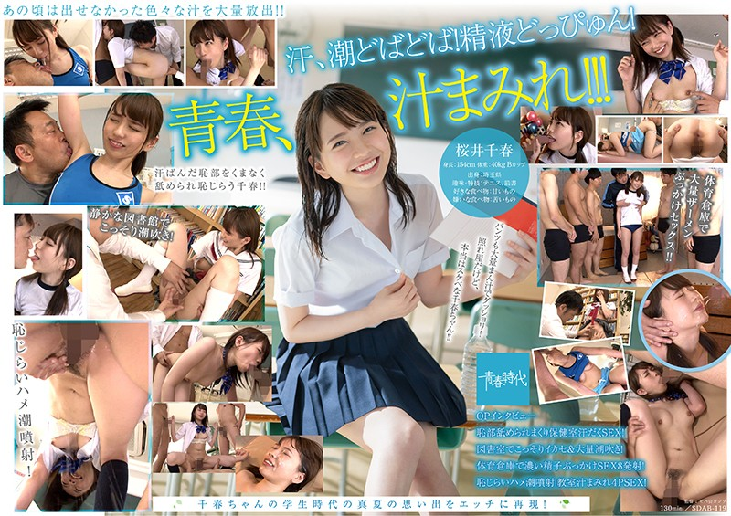 SDAB-119 Juice, Juice, Sweat, Tide, And Sperm Fly From A Fresh And Fresh Body! 11 Doppons! ! Youth Is Something That Makes Your Eyes Spin! ! Chiharu Sakurai