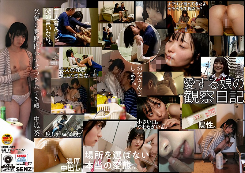 SDDE-619 Stepdaughter Toyed With At Home By Stepdad, Aoi Nakajo