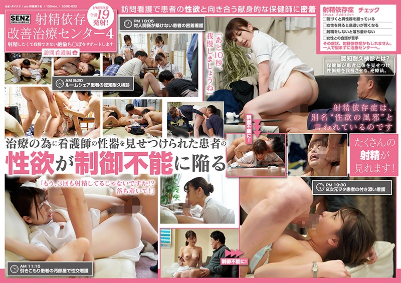 SDDE-622 The Ejaculation Addiction Treatment Center 4 We Provide Support For Orgasmic Cocks When You Want To Ejaculate And You Can't Hold It In The Visiting Nurse Edition