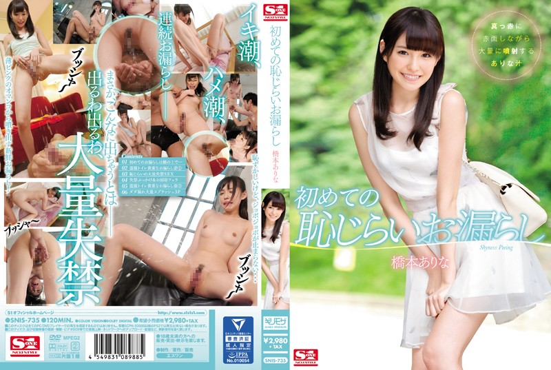 SNIS-735 Shamefully Wetting Herself For The First Time Arina Hashimoto