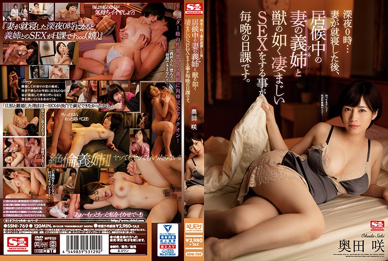 SSNI-769 It's Midnight… After My Wife Goes To Sleep, My Nightly Duty Is To Go To My Wife's Big Sister, Who Has Been Staying With Us, So That I Can Furiously Fuck Her Like A Beast. Saki Okuda