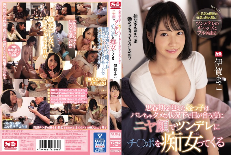 SSNI-870 My Step-Niece, Who Is Going Through Puberty, Takes My Cock Into Her Mouth Like A TSUNDERE Slut Every Time Our Eyes Meet, Even In Situations Where We Can't Afford To Get Caught – Mako Ito