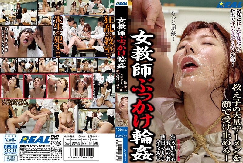 XRW-693 Bukkake Gang Bang With A Female Teacher. She Gets A Massive Load Of Her Students' Cum On Her Face!