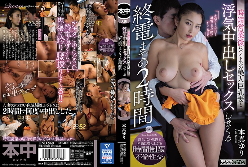 HND-968 2 Hours Before The Last Train Having Adulterous Raw Sex With The Beautiful Big Titty Married Woman I Work With After Our Part Time Job Yuri Honma