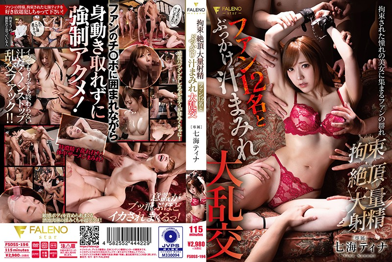 FSDSS-196 Tied Up / Climax / Large Load Ejaculations Bukkake And Body Fluid Orgy With 12 Fans Tina Nanami