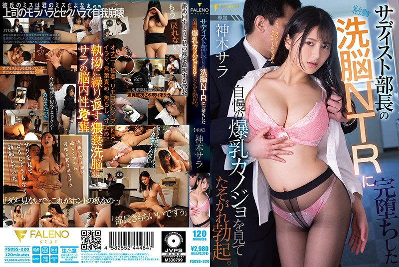FSDSS-220 My Dick Got Impossibly Hard As I Watched My Beloved Girlfriend With Colossal Tits Get Brainwashed And Fucked By My Sadistic Boss. Sara Kamiki