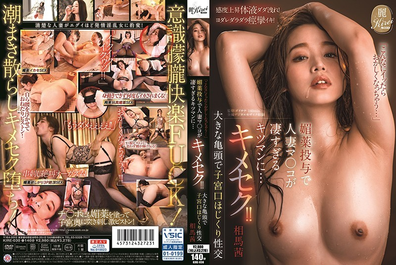 """KIRE-030 """"If I Keep On Cumming Like This, I'm Going To Lose My Mind …"""" When This Married Woman Received A Dose Of Aphrodisiacs, Her Pussy Transformed Into An Excessively Amazing Tight Little Cunt … May I Have Sex With You!? His Huge Cock Is Penetrating Her Pussy, Deep Into Her Womb, As They Fuck Like Crazy Akane Soma"""