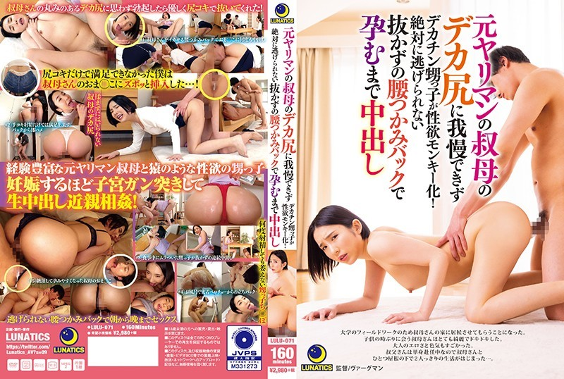 LULU-071 I Can't Stand The Big Ass Of My Ex-Yariman's Aunt And My Big Cock Nephew Turns Into A Sexual Desire Monkey! Creampie Until You Get Pregnant With A Waist Grip Back That You Can Never Escape