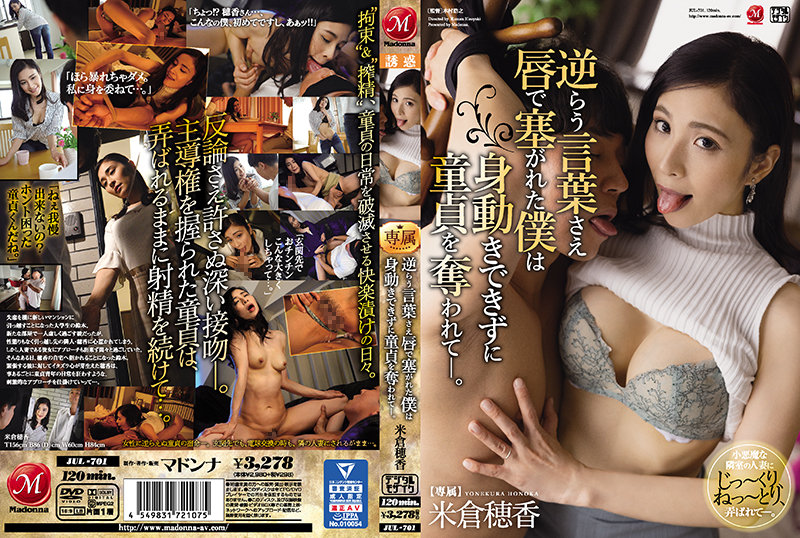 JUL-701 Helpless And Restricted Cherry Boy Can Only Get A Word Out While Virginity Is Taken. Honoka Yonekura