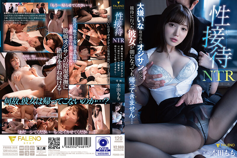 FSDSS-310 Sexual Entertainment NTR. She Went to Entertain Her Client Who She Hates But Was Not Back By Morning… Momo Honda