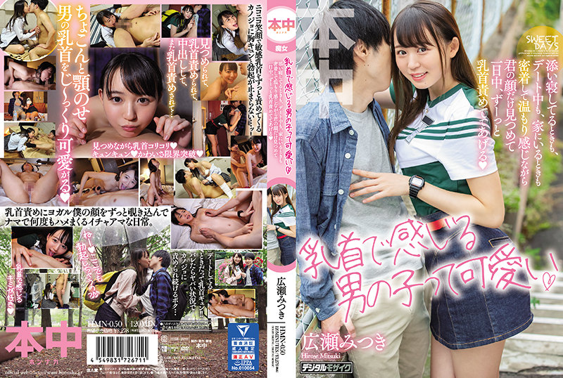 HMN-050 Boys Who Get Turned On At Nipple Play Are Cute. I'm Going To Continue Teasing Your Nipples While You're Out, During Dates, And When I'm Home And Wrapped Up In Your Arms To Feel Your Warmth, Just Looking At Your Face. Mitsuki Hirose
