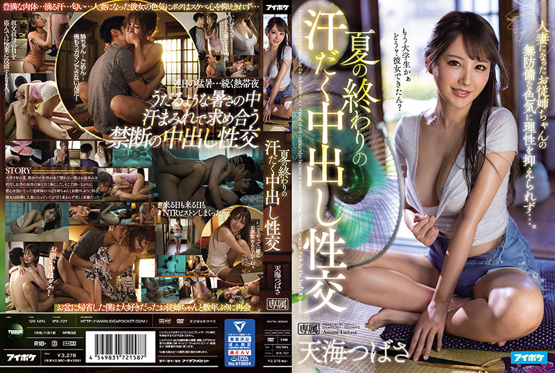 IPX-727 Sweaty Creampie Sex At The End Of Summer My Step Cousin Had Become A Married Woman, But I Couldn't Resist How Sexy She Looked With Her Guard Down … Tsubasa Amami